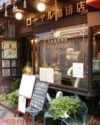 平野レミさんと行く喫茶店の名店特集