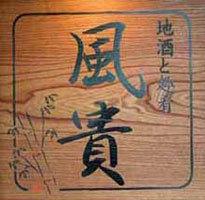風貴(フウキ) - 人形町/浜町 - 東京都(和食全般,その他(和食),居酒屋)-gooグルメ&料理