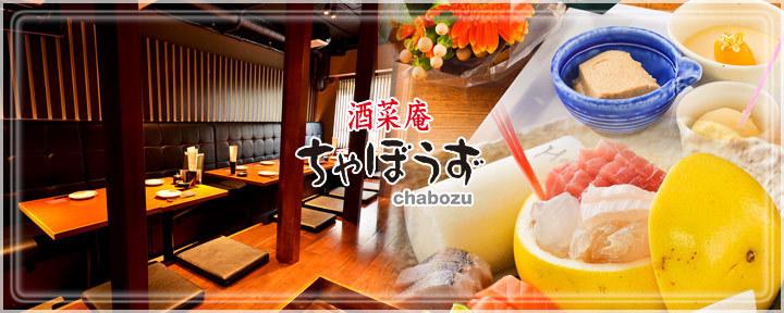 酒菜庵 ちゃぼうず(シュサイアンチャボウズ) - 銀座 - 東京都(海鮮料理,居酒屋)-gooグルメ&料理