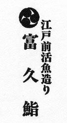 富久鮨 板橋本町店(フクズシ イタバシホンチョウテン) - 東十条 - 東京都(寿司)-gooグルメ&料理