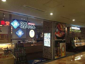 築地食堂源ちゃん&グランドビアホフ 船橋店