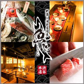 鮮魚×個室居酒屋 魚心‐UOSHIN‐ 渋谷本店