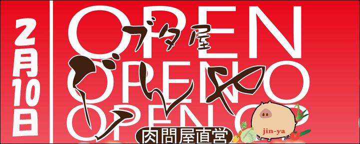 ブタ屋 じんや 浦和店(ブタヤジンヤ ウラワテン) - 浦和 - 埼玉県(居酒屋)-gooグルメ&料理