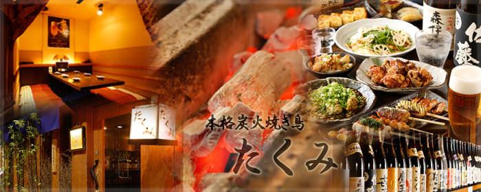 本格炭火焼鳥 たくみ(ホンカクスミビヤキトリタクミ) - 新宿歌舞伎町 - 東京都(鶏料理・焼き鳥)-gooグルメ&料理