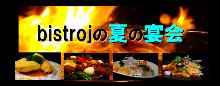 Bistro じぇい(ビストロジェイ) - 本厚木/海老名/相模大野 - 神奈川県(居酒屋)-gooグルメ&料理