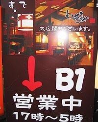 もて茄子や 上石神井店(モテナスヤ カミシャクジイテン) - 練馬/西東京市 - 東京都(その他(和食),創作料理(洋食),居酒屋)-gooグルメ&料理
