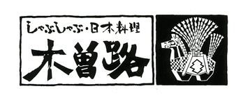 木曽路 上尾店(キソジ アゲオテン) - 大宮 - 埼玉県(ふぐ・すっぽん,すき焼き,しゃぶしゃぶ)-gooグルメ&料理