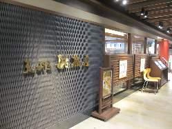 船橋屋 錦糸町店