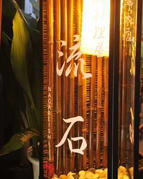 流石 転石亭本店(ナガレイシ テンセキテイホンテン) - 赤坂 - 東京都(居酒屋,和食全般,鍋料理,懐石料理・会席料理)-gooグルメ&料理
