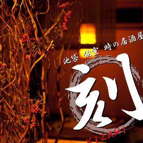 和風個室居酒屋 刻 KIZAMI 池袋西口店(ワフウコシツイザカヤキザミ イケブクロニシグチテン) - 池袋 - 東京都(居酒屋)-gooグルメ&料理