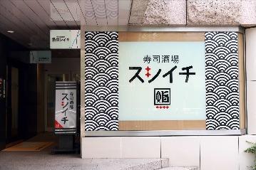 寿司酒場 スシイチ 天王洲アイル店