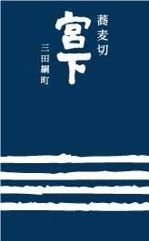 蕎麦切 宮下 三田綱町(ソバキリミヤシタ ミタツナマチ) - 浜松町/芝浦 - 東京都(天ぷら・揚げ物,懐石料理・会席料理,そば・うどん)-gooグルメ&料理