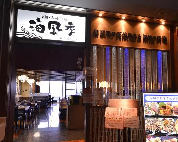 海風季(かぶき) コレットマーレみなとみらい店(カブキ コレットマーレミナトミライテン) - みなとみらい - 神奈川県(海鮮料理,和食全般,その他(和食),寿司)-gooグルメ&料理