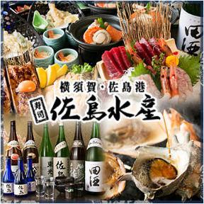 佐島水産 みなとみらいグランドセントラルテラス店(サジマスイサン ミナトミライグランドセントラルテラステン) - みなとみらい - 神奈川県(寿司,和食全般,居酒屋)-gooグルメ&料理