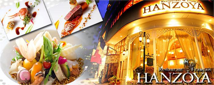 新横浜 フランス料理レストラン HANZOYA(シンヨコハマフランスリョウリレストラン ハンゾウヤ) - 新横浜 - 神奈川県(フランス料理,和食全般,自然食・薬膳)-gooグルメ&料理