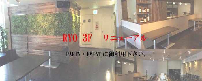 RYO(リョウ) - 小田原 - 神奈川県(和食全般,居酒屋)-gooグルメ&料理