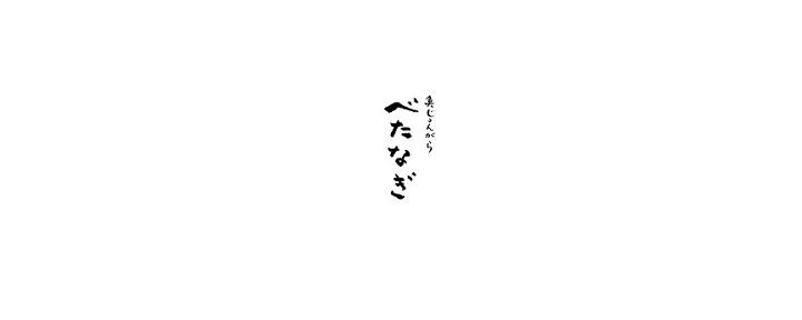魚じょんがら べたなぎ(サカナジョンガラベタナギ) - 小田原 - 神奈川県(和食全般,居酒屋,その他(和食),割烹・料亭・小料理)-gooグルメ&料理