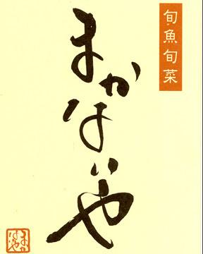 まかないや 大井町店(マカナイヤ オオイマチテン) - 大井町 - 東京都(居酒屋)-gooグルメ&料理