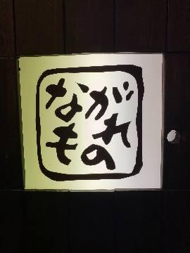 ながれもの(ナガレモノ) - 浦和 - 埼玉県(居酒屋,その他(和食),その他(アジア・エスニック))-gooグルメ&料理