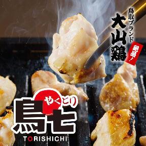 やくとり 鳥七(ヤクトリトリシチ) - 取手/つくば - 茨城県(居酒屋)-gooグルメ&料理