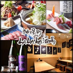 美禄 ‐biroku‐(ビロク) - 御茶ノ水/神保町 - 東京都(居酒屋)-gooグルメ&料理
