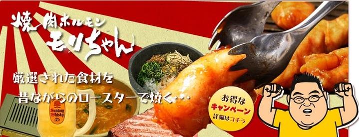 モリちゃん 御茶ノ水店(モリチャン オチャノミズテン) - 御茶ノ水/神保町 - 東京都(焼肉)-gooグルメ&料理