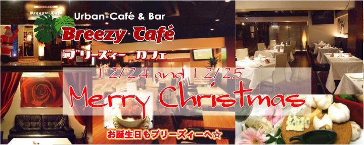 Breezy Cafe(ブリージーカフェ) - 千葉 - 千葉県(スペイン・ポルトガル料理,バー・バル,居酒屋)-gooグルメ&料理