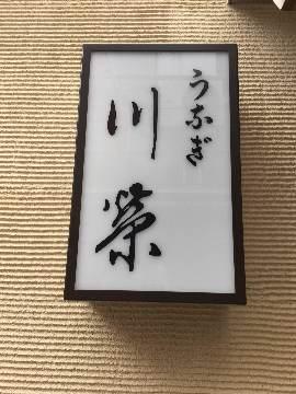 川栄(カワエイ) - 赤羽 - 東京都(鶏料理・焼き鳥,うなぎ)-gooグルメ&料理