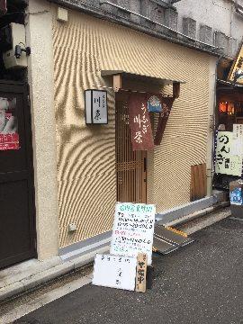 [鰻と鶏料理の専門店]川栄