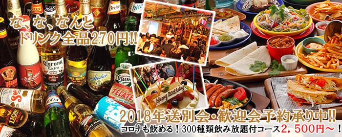 Sol Amigo ~ソルアミーゴ~ 新宿店(ソルアミーゴ シンジュクテン) - 西新宿 - 東京都(居酒屋)-gooグルメ&料理