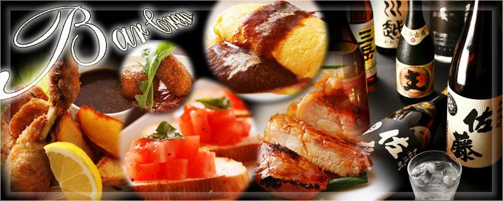 Dining&Bar Crew(ダイニングアンドバークルー) - 大宮 - 埼玉県(その他(お酒),居酒屋,バー・バル,西洋各国料理)-gooグルメ&料理