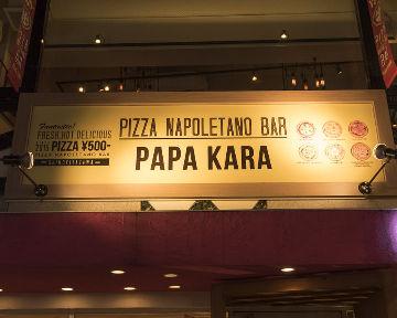 PAPA KARA(パパカラ) - 下北沢 - 東京都(イタリア料理)-gooグルメ&料理