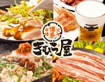 もつなべきむら屋 池袋西口(モツナベキムラヤ イケブクロニシグチ) - 池袋 - 東京都(もつ料理,居酒屋,郷土料理・家庭料理)-gooグルメ&料理