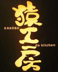 猿工房(エンコボ) - 中野 - 東京都(創作料理(和食),海鮮料理,居酒屋)-gooグルメ&料理