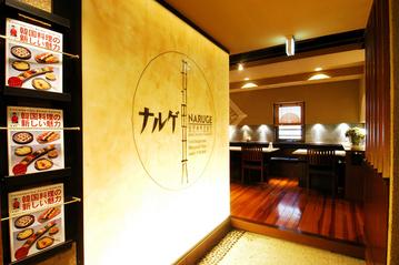 ナルゲ(ナルゲ) - 渋谷駅周辺 - 東京都(焼肉,韓国料理)-gooグルメ&料理