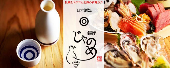 銀座 じゃのめ(ギンザジャノメ) - 銀座 - 東京都(和食全般,海鮮料理,居酒屋,その他(お酒))-gooグルメ&料理
