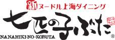 七匹の子ぶた さいたま新都心店(ナナヒキノコブタ サイタマシントシンテン) - 大宮 - 埼玉県(ラーメン・つけ麺,その他(アジア・エスニック),中華料理,居酒屋)-gooグルメ&料理