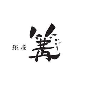 銀座 篝 アトレ浦和店(ギンザカガリ アトレウラワテン) - 浦和 - 埼玉県(ラーメン・つけ麺)-gooグルメ&料理