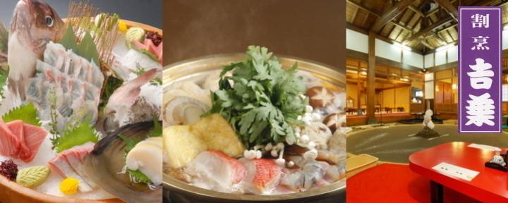 割烹 吉葉(カッポウヨシバ) - 両国 - 東京都(鍋料理,割烹・料亭・小料理)-gooグルメ&料理