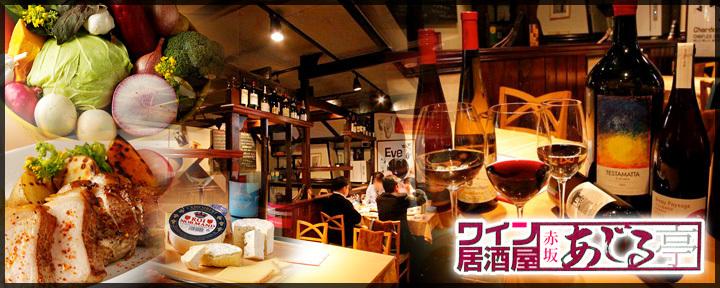 赤坂あじる亭(アカサカアジルテイ) - 赤坂 - 東京都(欧風料理,その他(お酒),バー・バル,イタリア料理)-gooグルメ&料理