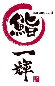 鮨一輝 東京丸の内店(スシイッキ トウキョウマルノウチテン) - 東京駅周辺 - 東京都(寿司,和食全般)-gooグルメ&料理