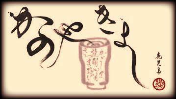 鹿児島 かのや 萩原(カゴシマカノヤハギワラ) - 東京駅周辺 - 東京都(居酒屋,その他(お酒),郷土料理・家庭料理)-gooグルメ&料理