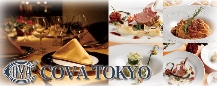 COVA TOKYO(コヴァトーキョー) - 有楽町/日比谷 - 東京都(ハンバーグ・ステーキ,イタリア料理)-gooグルメ&料理