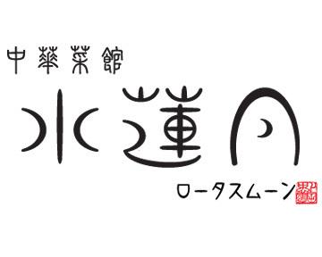 中華菜館 水蓮月(チュウカサイカンロータスムーン) - 東京駅周辺 - 東京都(中華料理,創作料理(洋食))-gooグルメ&料理