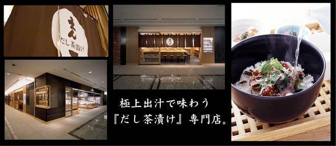 だし茶漬け えん(ダシチャヅケエン) - 東京駅周辺 - 東京都(その他(和食),郷土料理・家庭料理,丼もの・釜飯,その他)-gooグルメ&料理