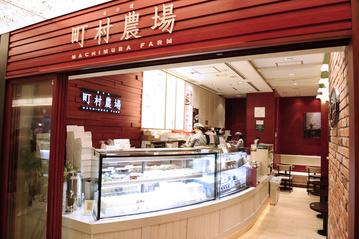 町村農場(マチムラノウジョウ) - 東京駅周辺 - 東京都(洋菓子・ケーキ,デザート・スイーツ)-gooグルメ&料理