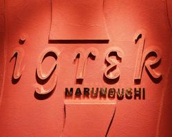 igrek MARUNOUCHI(イグレックマルノウチ) - 東京駅周辺 - 東京都(フランス料理)-gooグルメ&料理