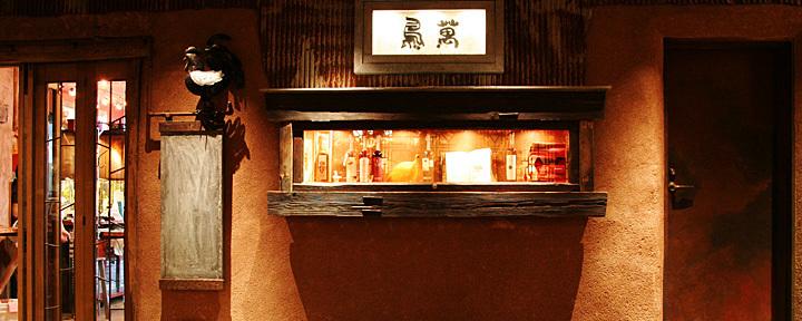 萬鳥 MARUNOUCHI(バンチョウ マルノウチ) - 東京駅周辺 - 東京都(鶏料理・焼き鳥)-gooグルメ&料理