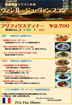 ヴァンルージュ・ヴァンブラン(ヴァンルージュヴァンブラン) - 東京駅周辺 - 東京都(その他(洋食))-gooグルメ&料理