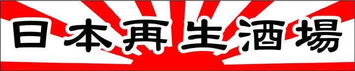 日本再生酒場 もつやき処 い志井(ニホンサイセイサカバモツヤキドコロイシイ) - 東京駅周辺 - 東京都(焼肉)-gooグルメ&料理